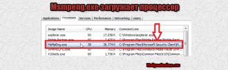 Процесс msmpeng exe грузит процессор