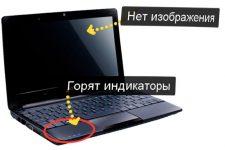 Не включается ноутбук с кнопки включения причины