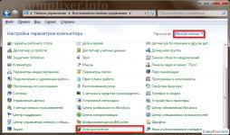 Включение гибернации Windows 7