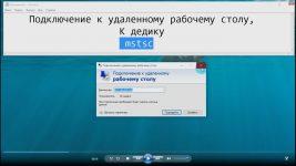 Включение удаленного рабочего стола Windows 7
