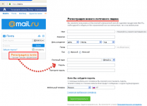 Процесс регистрации электронной почты