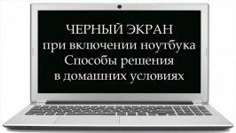 Нет изображения на мониторе при включении ноутбука