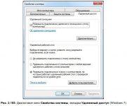 Включение удаленного доступа Windows 7