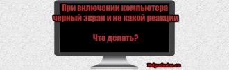 Не показывает монитор при включении компьютера