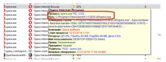 Opera exe 32 много процессов