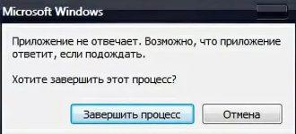 Microsoft Windows не отвечает завершить процесс
