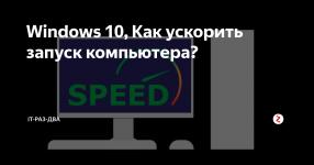 Как ускорить включение компьютера Windows 10