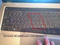Почему перестают работать кнопки на клавиатуре ноутбука?