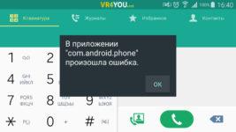 Com Android systemui произошла ошибка как исправить?