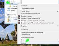 Как переименовать документы в documents Windows 10?