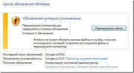 0x80070490 Windows 7 как исправить?