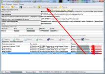Как открыть документы электронной регистрации?