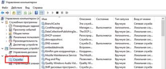 Как отключить службу поиска в Windows 10?