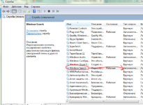 Служба сканирования Windows 7