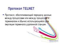 Какие службы предоставляет протокол telnet?