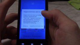 Недостаточно места на телефоне андроид как исправить?