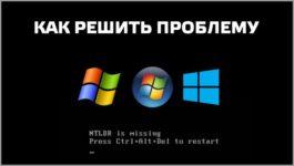 Ntldr is missing Windows xp как исправить?