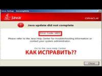 Java ошибка 1618 как исправить?