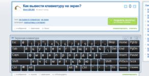Как вывести виртуальную клавиатуру на экран ноутбука?