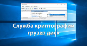 Служба криптографии Windows 10 грузит диск