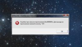 Ошибка 0хс0000005 Windows 10 как исправить?