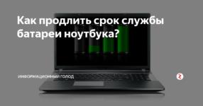 Как продлить срок службы аккумулятора ноутбука?