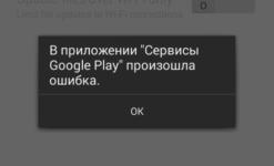 Андроид постоянно выдает ошибки приложений как исправить?
