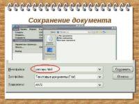 Как архивировать документы в компьютере?
