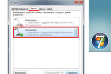 Служба микрофона в Windows 7