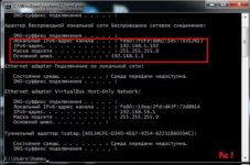 Конфликт IP адресов Windows 7 как исправить?