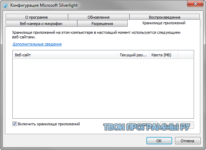 Microsoft silverlight 5 что за программа?