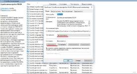 Службы отвечающие за сеть в Windows 7