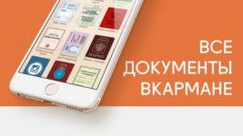 Приложение для хранения документов на андроид