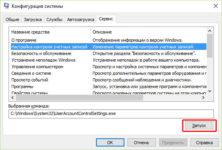 Служба контроля учетных записей Windows 10