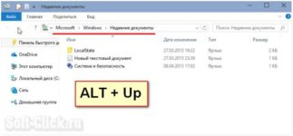 Папка недавние документы Windows 10