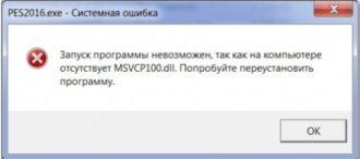 Missing msvcr100 dll как исправить?