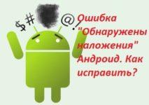 Обнаружены наложения Android как исправить?