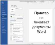 Принтер не печатает с компьютера вордовские документы