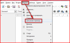 Либре офис нумерация страниц в документе