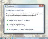 Проводник не отвечает Windows 7 как исправить?