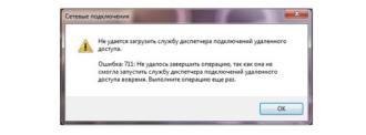 Ошибка 711 служба диспетчера подключений удаленного доступа
