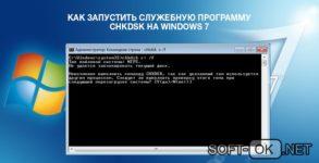 Как запустить службу chkdsk?