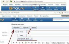 Как в майле отправить документ на почту?