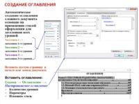 Создание автоматизированного оглавления в многостраничном документе