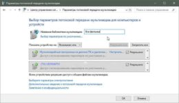 Служба dlna Windows 10