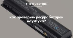Как проверить ресурс батареи ноутбука?