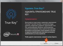 True key что это за программа?