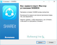 Shareit для чего нужна эта программа?