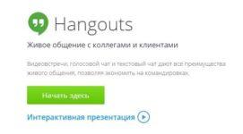 Hangouts что это за программа?
