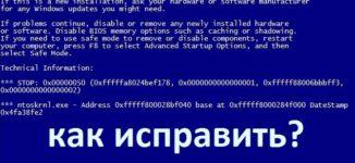 0x000000fc Windows 7 как исправить?